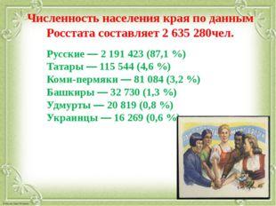 Численность населения края по данным Росстата составляет 2 635 280чел. Русск