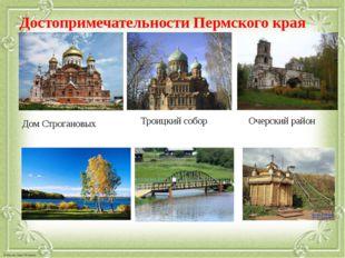 Достопримечательности Пермского края Дом Строгановых Троицкий собор Очерский