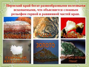 Пермский край богат разнообразными полезными ископаемыми, что объясняется сло