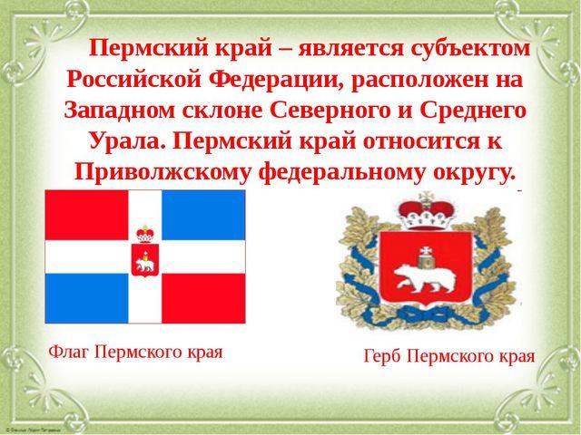Пермский край – является субъектом Российской Федерации, расположен на Запа...