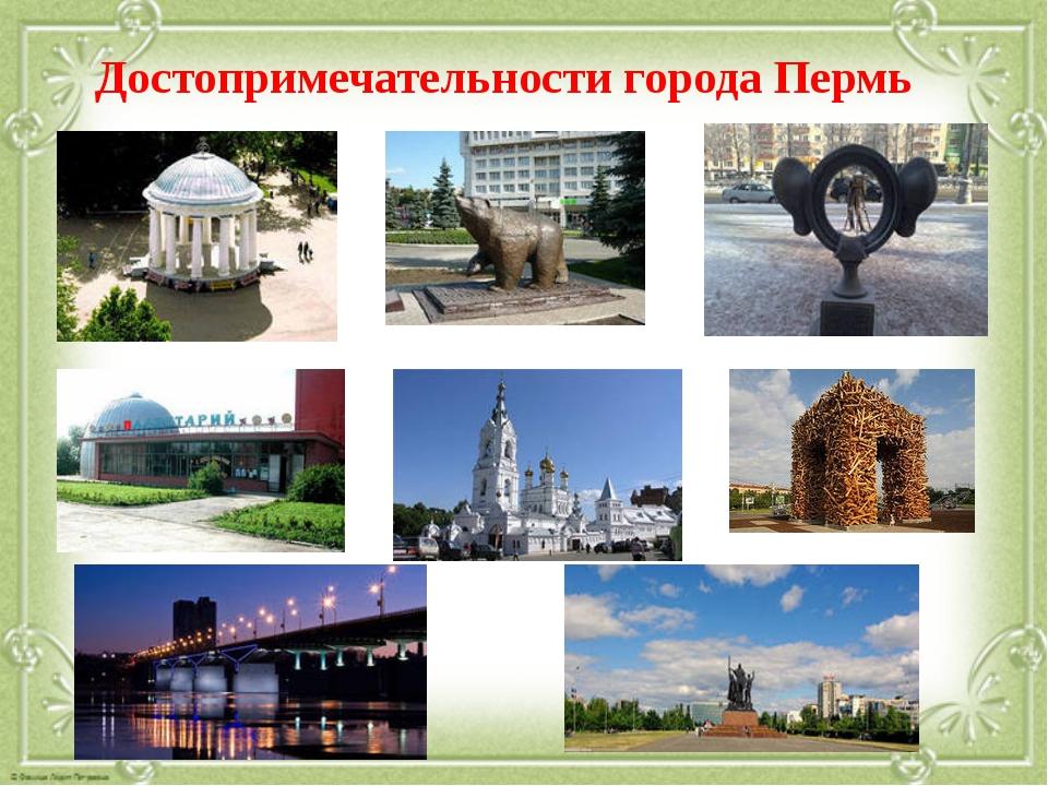 Достопримечательности города Пермь
