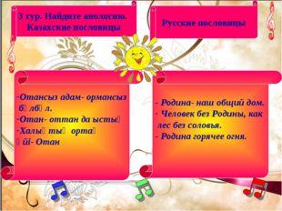 3 тур. Найдите анологию. Казахские пословицы Русские пословицы Отансыз адам-