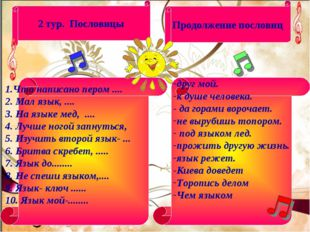 2 тур. Пословицы Продолжение пословиц 1.Что написано пером .... 2. Мал язык,