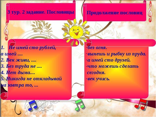 3 тур. 2 задание. Пословицы Продолжение пословиц Не имей сто рублей, а имей ....