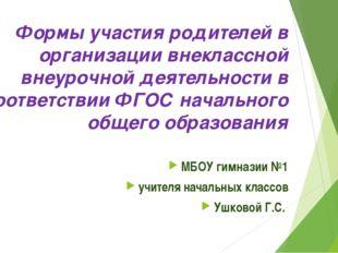 Формы участия родителей в организации внеклассной внеурочной деятельности в с