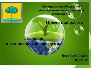 Экология и экологическое поведение Воробьев Фёдор 2б класс Муниципальное бюдж