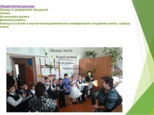 3.Общеинтеллектуальное: - Помощь в проведении экскурсий - Беседы - Организаци