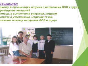 4. Социальное: - Помощь в организации встречи с ветеранами ВОВ и труда - Пров