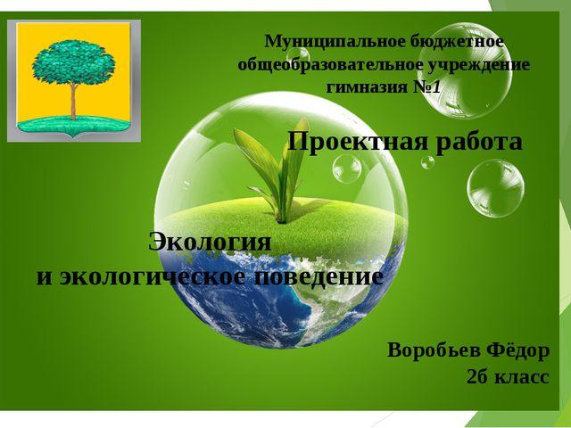 Экология и экологическое поведение Воробьев Фёдор 2б класс Муниципальное бюдж...