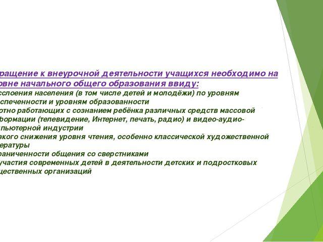 Обращение к внеурочной деятельности учащихся необходимо на уровне начального...