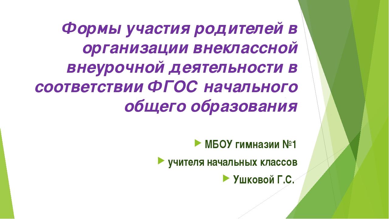 Формы участия родителей в организации внеклассной внеурочной деятельности в с...