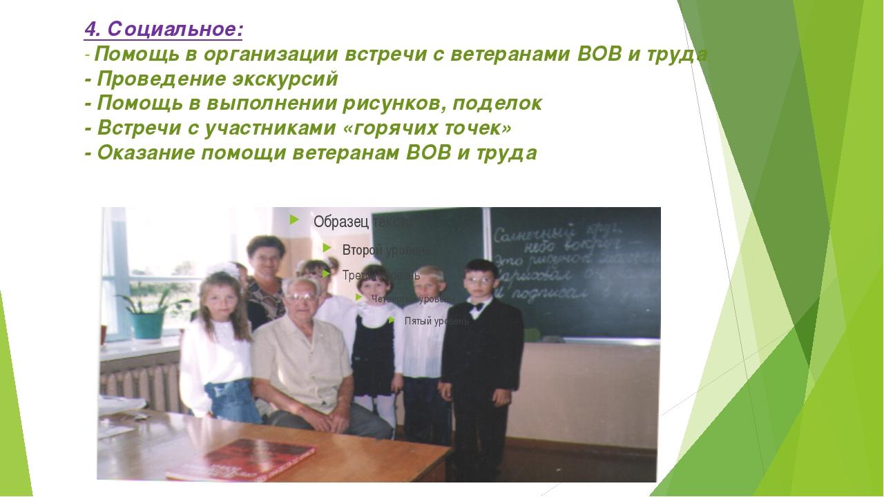 4. Социальное: - Помощь в организации встречи с ветеранами ВОВ и труда - Пров...