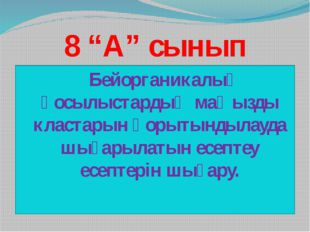 """8 """"А"""" сынып Бейорганикалық қосылыстардың маңызды кластарын қорытындылауда шығ"""