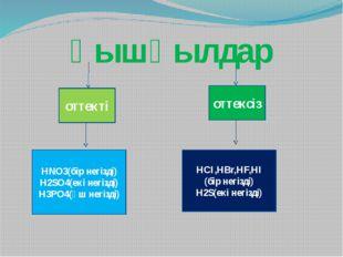 қышқылдар оттекті оттексіз HNO3(бір негізді) H2SO4(екі негізді) H3PO4(үш негі