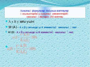 Химиялық формулалар бойынша есептеулер. Қосылыстардағы химиялық элементтердің