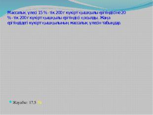 Массалық үлесі 15 % -тік 200 г күкірт қышқылы ерітіндісіне 20 % -тік 200 г кү