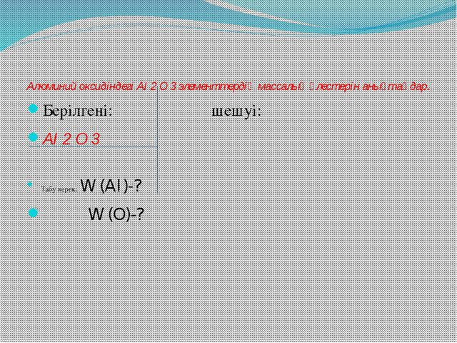 Алюминий оксидіндегі AI 2 O 3 элементтердің массалық үлестерін анықтаңдар. Бе...