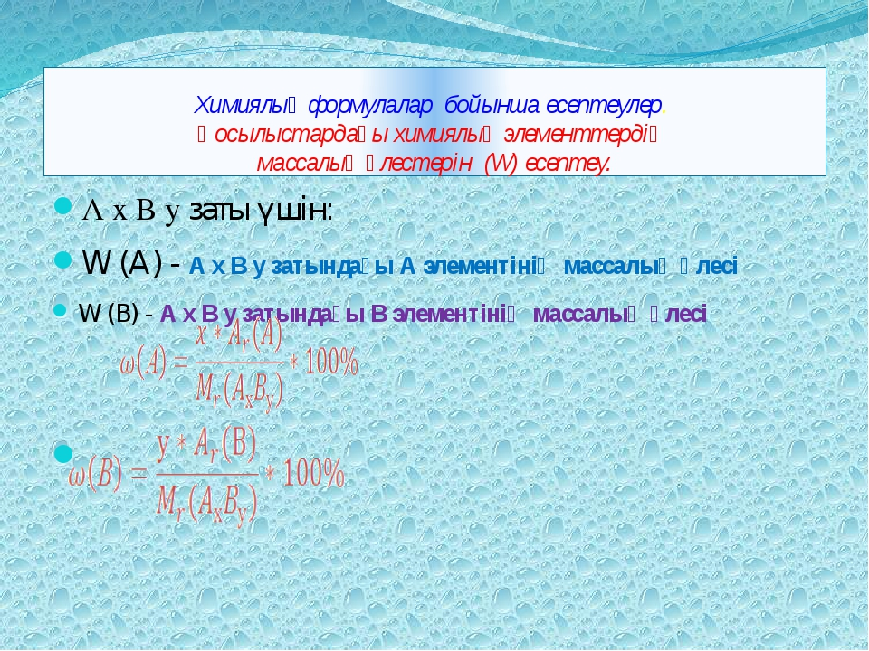 Химиялық формулалар бойынша есептеулер. Қосылыстардағы химиялық элементтердің...