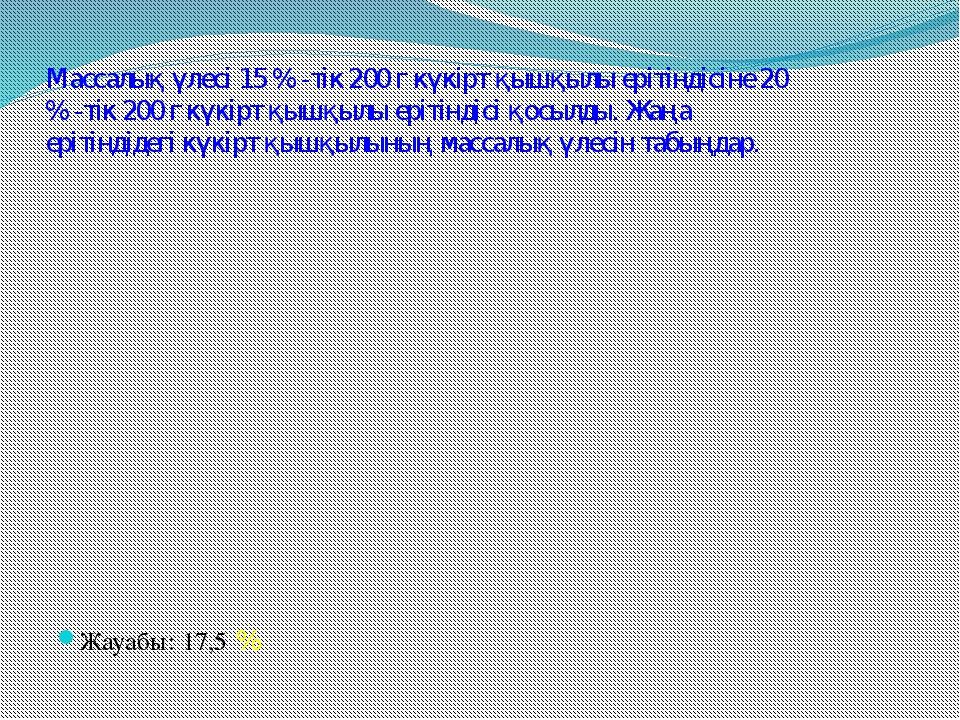 Массалық үлесі 15 % -тік 200 г күкірт қышқылы ерітіндісіне 20 % -тік 200 г кү...