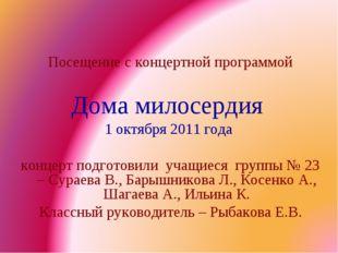 Посещение с концертной программой Дома милосердия 1 октября 2011 года концер
