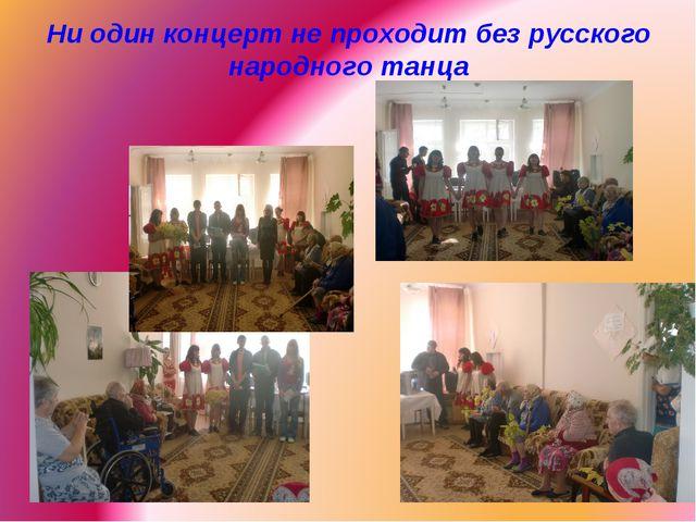 Ни один концерт не проходит без русского народного танца