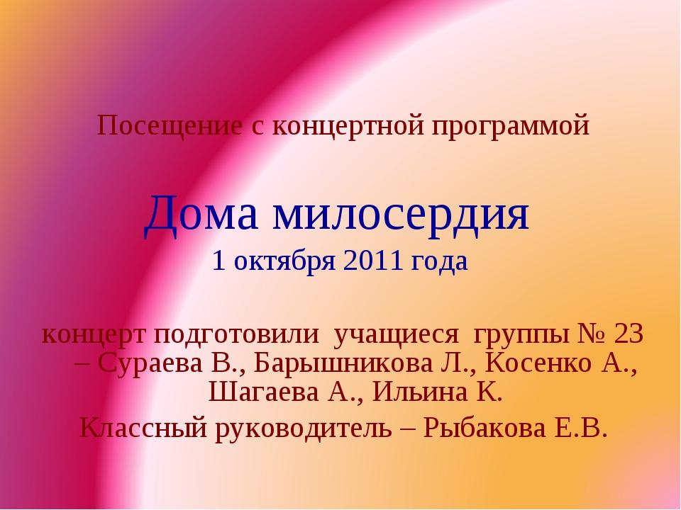 Посещение с концертной программой Дома милосердия 1 октября 2011 года концер...