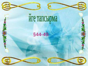 §44-49.