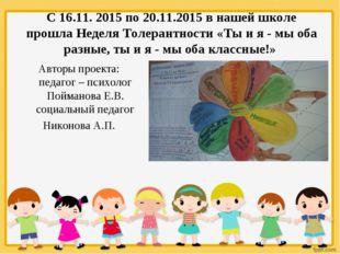С 16.11. 2015 по 20.11.2015 в нашей школе прошла Неделя Толерантности «Ты и