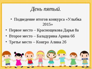 День пятый. Подведение итогов конкурса «Улыбка 2015» Первое место – Краснощек