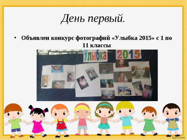 День первый. Объявлен конкурс фотографий «Улыбка 2015» с 1 по 11 классы