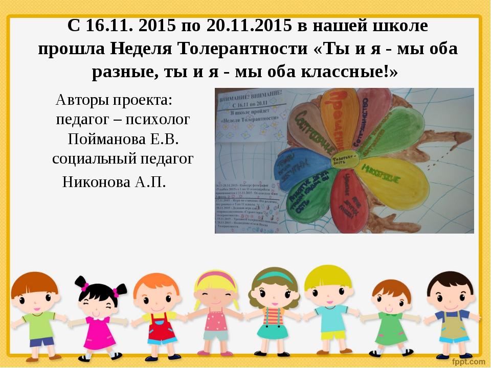 С 16.11. 2015 по 20.11.2015 в нашей школе прошла Неделя Толерантности «Ты и...