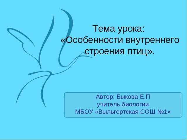 Автор: Быкова Е.П учитель биологии МБОУ «Выльгортская СОШ №1» Тема урока: «Ос...