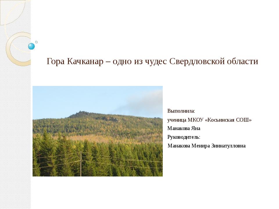 Гора Качканар – одно из чудес Свердловской области Выполнила: ученица МКОУ «К...