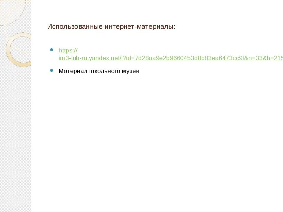 Использованные интернет-материалы: https://im3-tub-ru.yandex.net/i?id=7d28aa9...