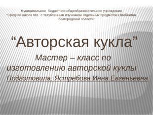 """Муниципальное бюджетное общеобразовательное учреждение """"Средняя школа №1 с У"""