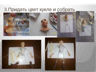 3.Придать цвет кукле и собрать