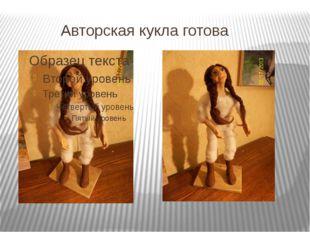Авторская кукла готова