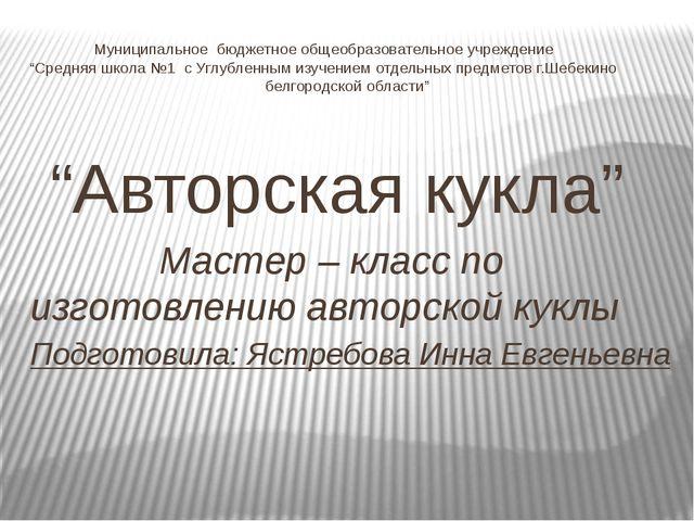 """Муниципальное бюджетное общеобразовательное учреждение """"Средняя школа №1 с У..."""