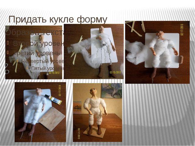 Придать кукле форму