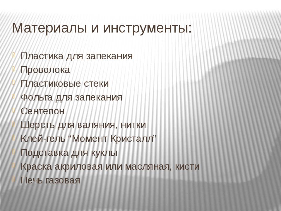 Материалы и инструменты: Пластика для запекания Проволока Пластиковые стеки Ф...