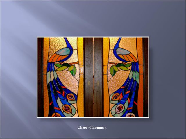 Дверь «Павлины»