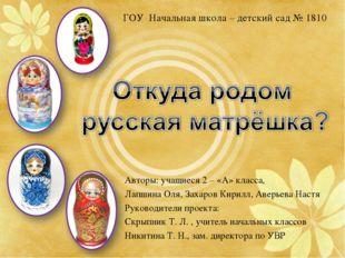 Авторы: учащиеся 2 – «А» класса, Лапшина Оля, Захаров Кирилл, Аверьева Настя