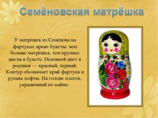 У матрёшек из Семёнова на фартуках яркие букеты: чем больше матрёшка, тем кр