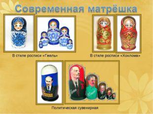 В стиле росписи «Гжель» В стиле росписи «Хохлома» Политическая сувенирная