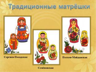 Сергиев-Посадская Полхов-Майданская Семёновская