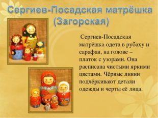 Сергиев-Посадская матрёшка одета в рубаху и сарафан, на голове – платок с уз
