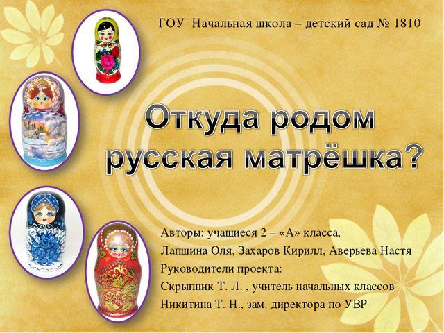 Авторы: учащиеся 2 – «А» класса, Лапшина Оля, Захаров Кирилл, Аверьева Настя...