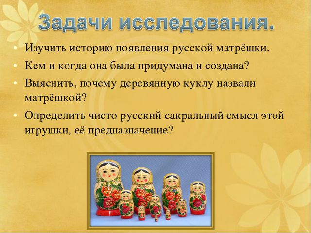 Изучить историю появления русской матрёшки. Кем и когда она была придумана и...