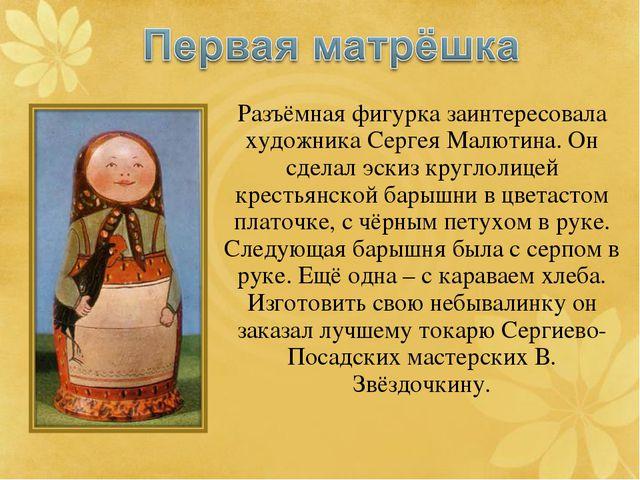 Разъёмная фигурка заинтересовала художника Сергея Малютина. Он сделал эскиз...