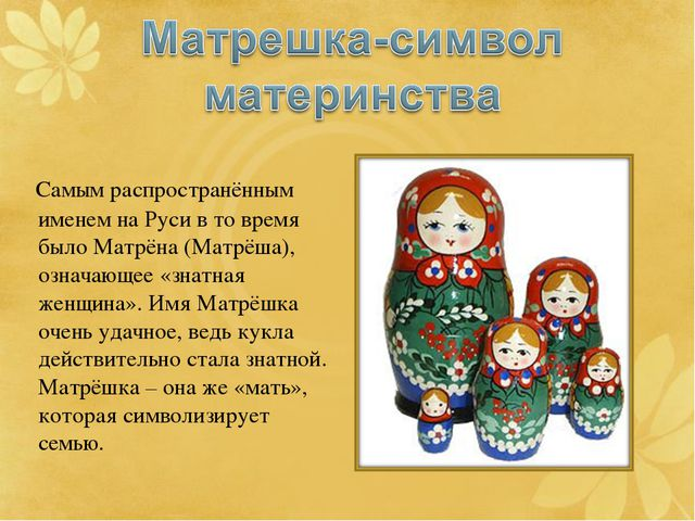 Самым распространённым именем на Руси в то время было Матрёна (Матрёша), озн...